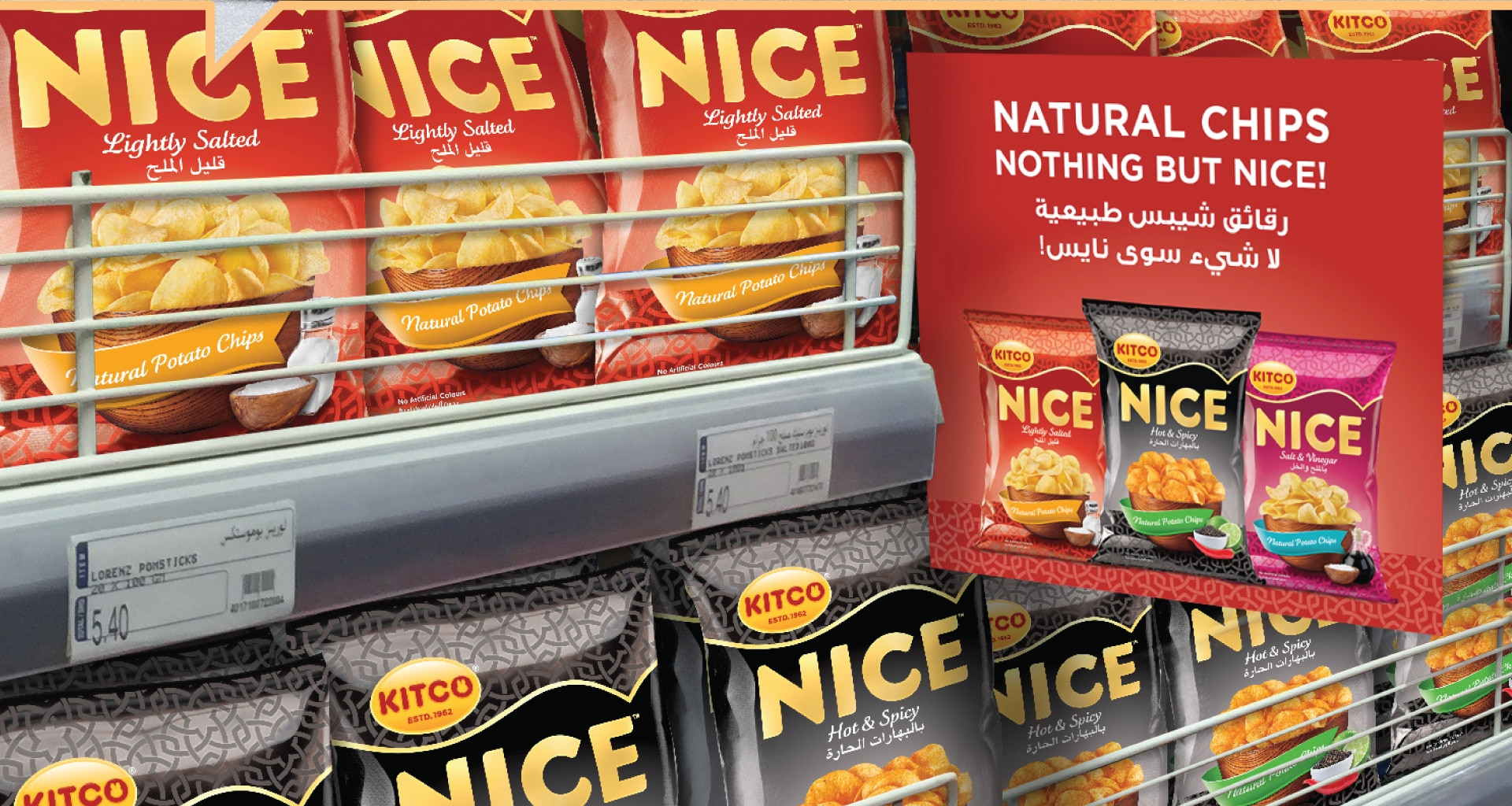 Kitco Nice - In-Store Retail